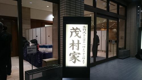 「茂村正先輩のお通夜」_a0075684_051415.jpg
