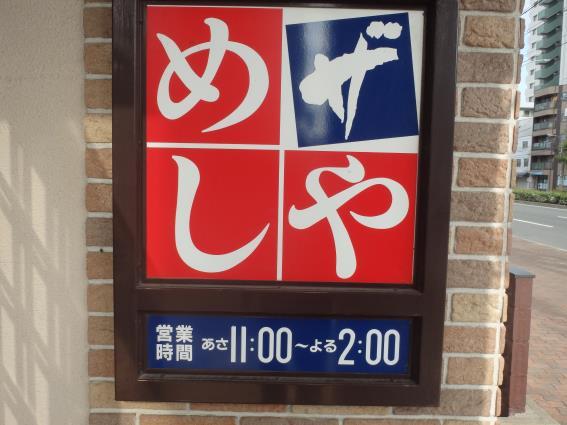 ザめしや      神戸上沢通店_c0118393_1082453.jpg