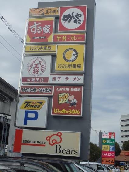 めしや食堂      大日店_c0118393_11234151.jpg
