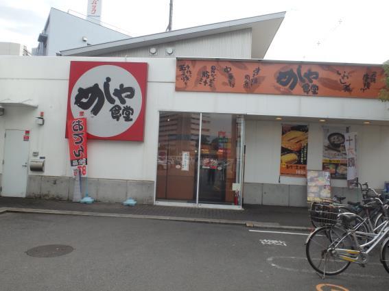 めしや食堂      大日店_c0118393_11235497.jpg