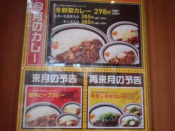めしや食堂      大日店_c0118393_1156678.jpg