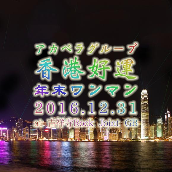 『年末恒例ワンマンLIVE 2016』開催決定!_d0034601_16335886.jpg