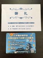 日本糖尿病学会中国四国地方会第54回総会_e0317808_1492144.jpg