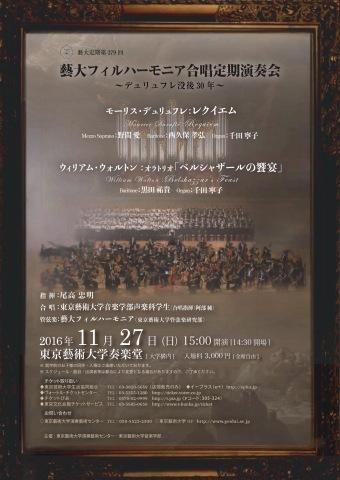 藝大フィルハーモニア合唱定期演奏会へ@奏楽堂_a0157409_13340288.jpeg