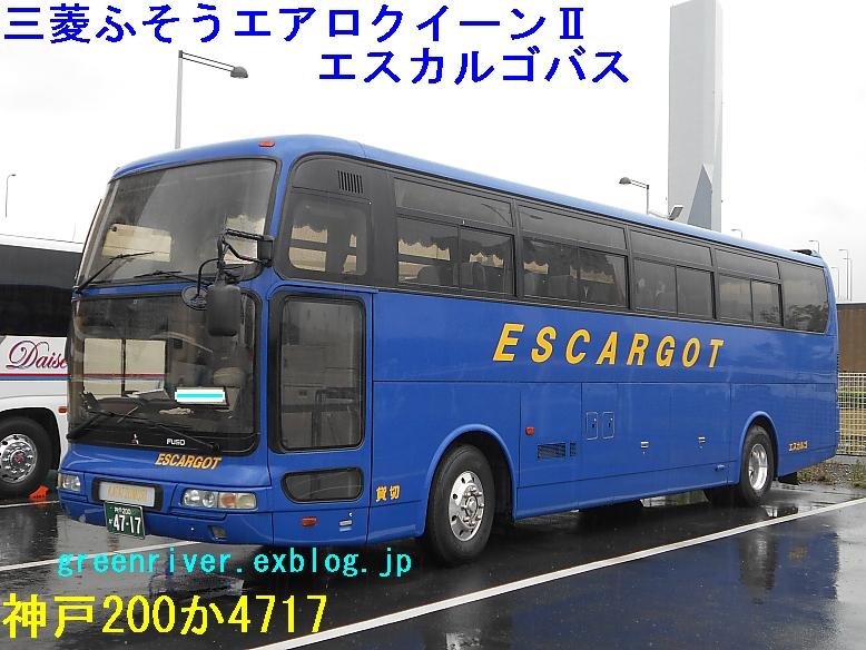 エスカルゴバス 4717_e0004218_2162983.jpg