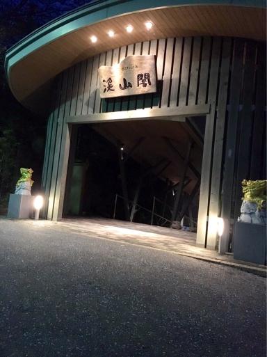リサのブログ  湯の花温泉_c0223630_08185572.jpg