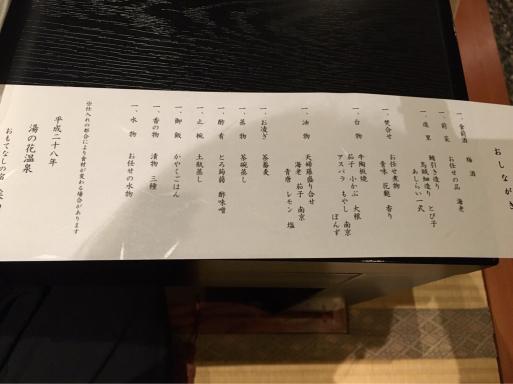 リサのブログ  湯の花温泉_c0223630_08190196.jpg
