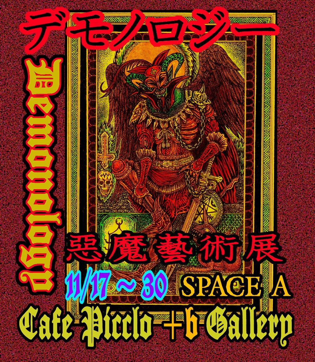 デモノロジー 惡魔藝術展_a0093332_13384470.jpg