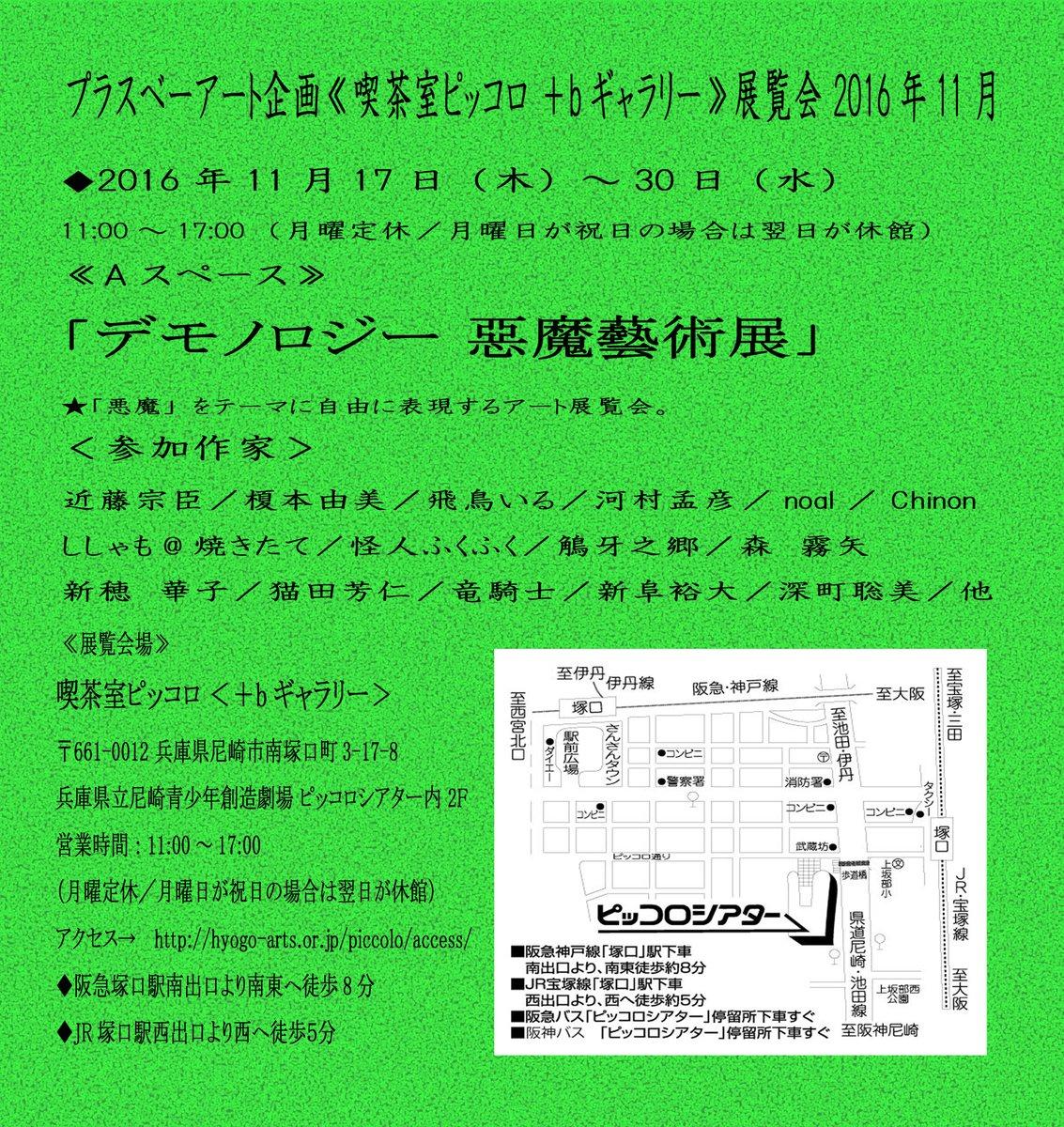 デモノロジー 惡魔藝術展_a0093332_1339329.jpg