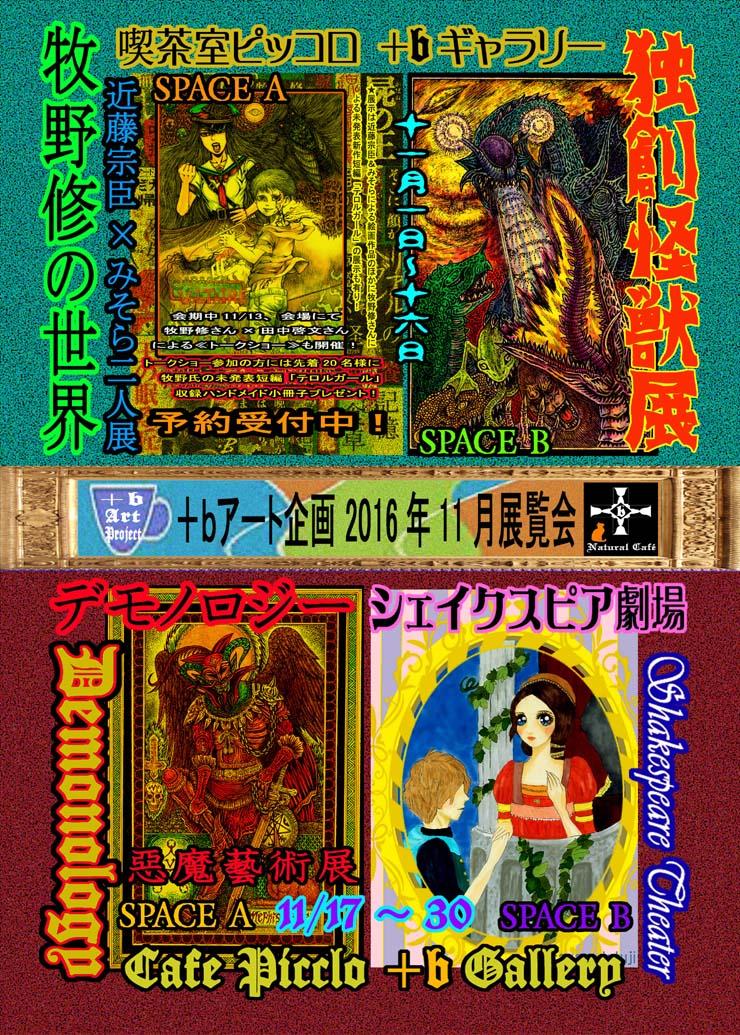 デモノロジー 惡魔藝術展_a0093332_1339404.jpg