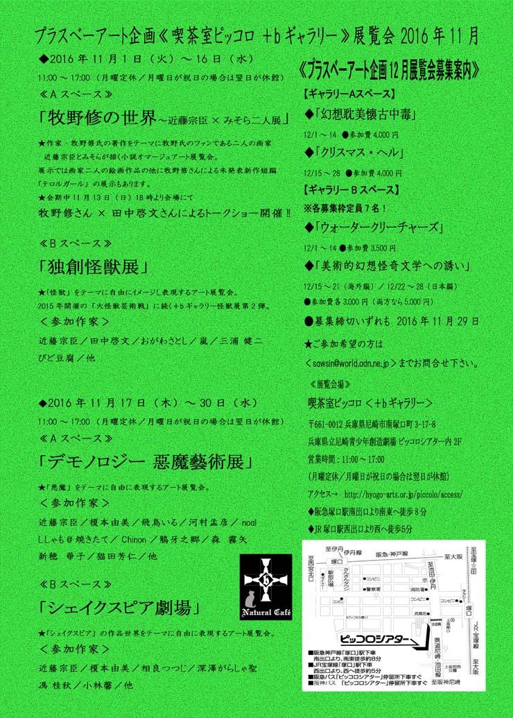 デモノロジー 惡魔藝術展_a0093332_13395894.jpg