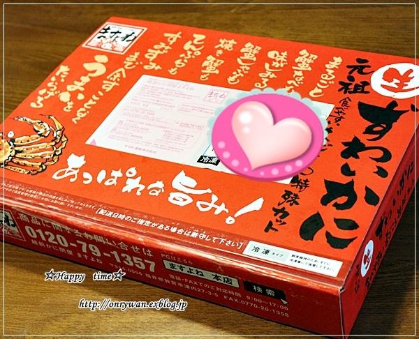 秋鮭の照焼き弁当と蟹♪_f0348032_18151497.jpg