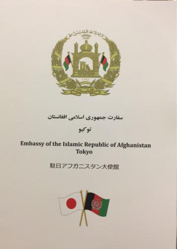 アフガニスタンに学校が完成しワヒドさんがお礼に来店されました❣️_a0071934_19342809.jpg
