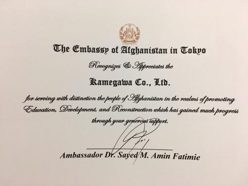 アフガニスタンに学校が完成しワヒドさんがお礼に来店されました❣️_a0071934_19342975.jpg