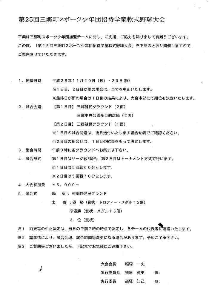 三郷町招待親善大会_b0296154_2210084.jpg