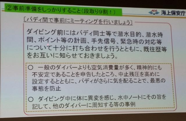 1114  安全潜水を考える会_b0075059_08563612.jpg