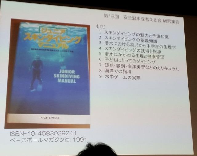 1114  安全潜水を考える会_b0075059_08575026.jpg