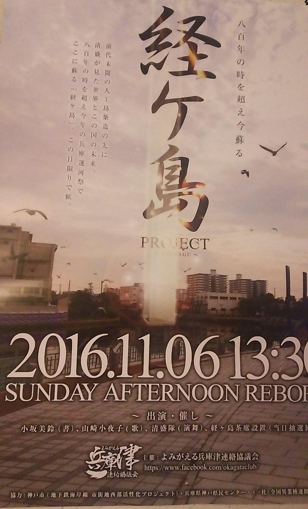 神戸港開港150年記念兵庫津「経ヶ島」YouTube_a0098174_1351769.jpg