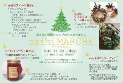 『saihi MARCHE』に出店します。_c0069389_18080813.jpg