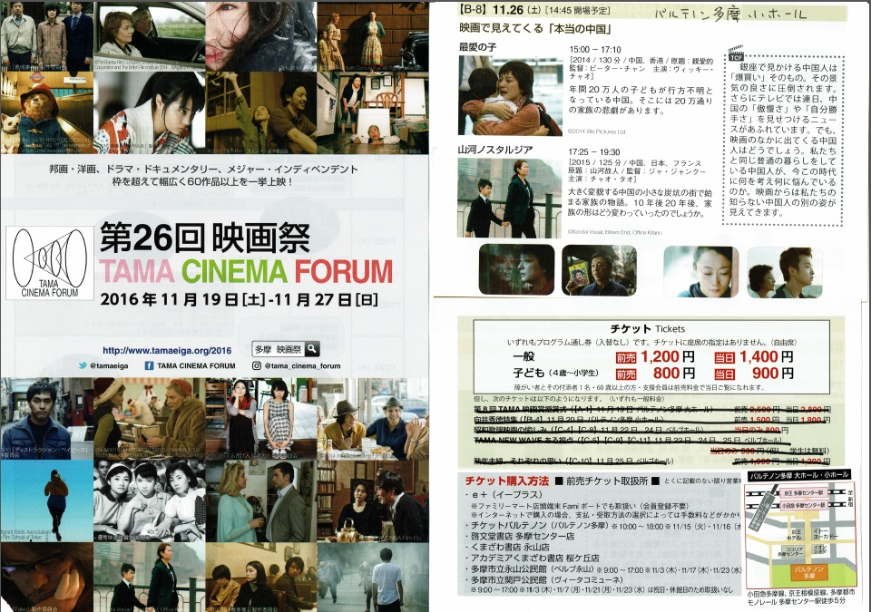 中国映画2本を上映することが決まりました。_d0027795_12133764.jpg