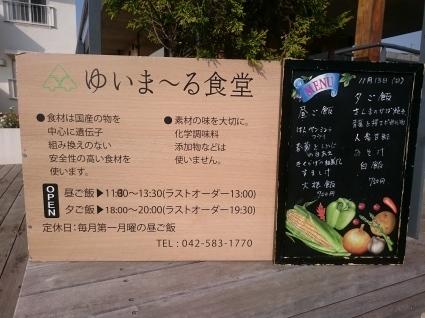 11/13 ゆいま~る食堂@日野市_b0042308_14343360.jpg
