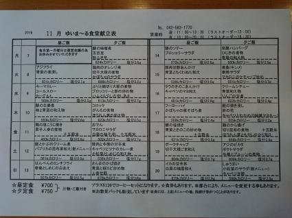 11/13 ゆいま~る食堂@日野市_b0042308_14354517.jpg
