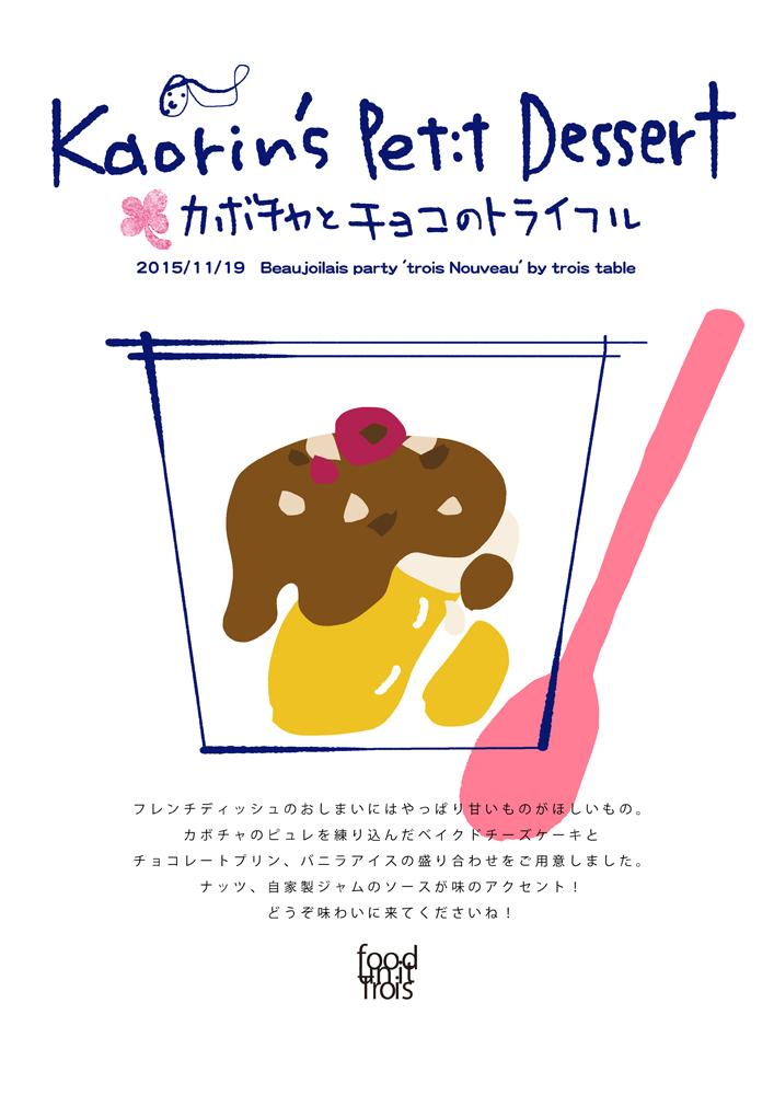 カボチャプリンとチョコのトライフル food illustration _f0172313_00055728.jpg