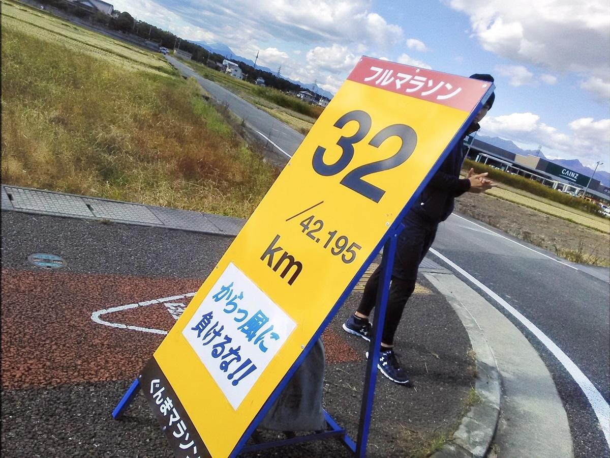 第26回ぐんまマラソン~初フルマラソン完走の感想~_a0243720_05170768.jpg