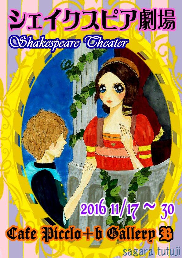 シェイクスピア劇場_a0093332_20384225.jpg