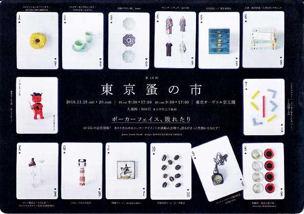 第10回東京蚤の市へ出店いたします_e0194145_958256.jpg