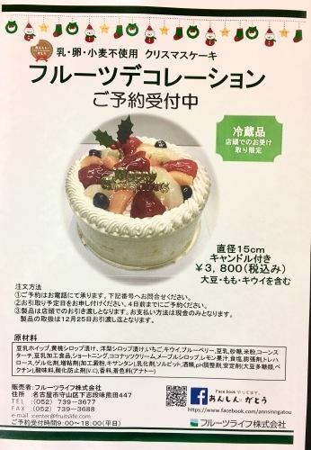 月刊 Fruits Life No.50_a0347953_18223393.jpg