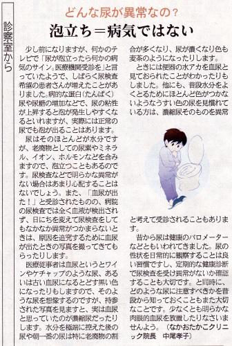 7月23日佐賀新聞です。_e0271258_17153834.jpg