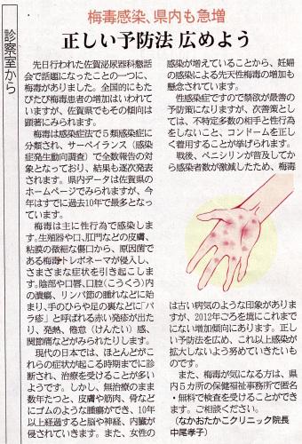 10月29日佐賀新聞です。_e0271258_17291677.jpg