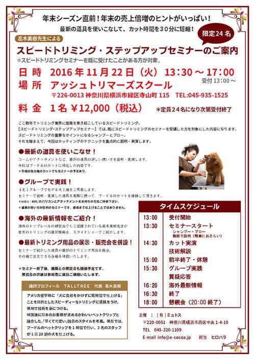11月22日(火)スピードトリミング実演セミナー開催_a0257961_1611482.jpg