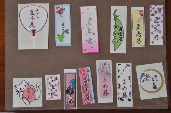 花名刺と千社札_f0347663_13002835.jpg