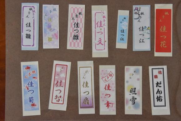 花名刺と千社札_f0347663_13005726.jpg