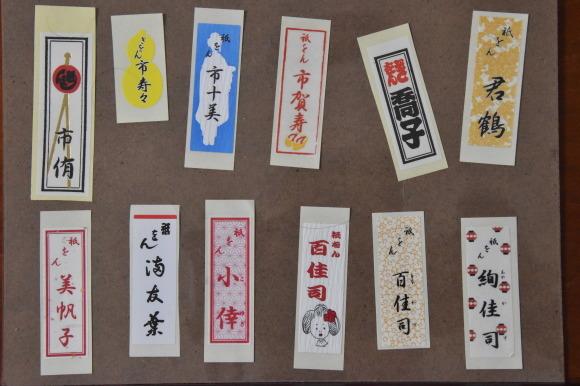 花名刺と千社札_f0347663_13014616.jpg