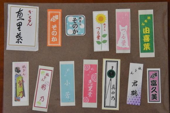花名刺と千社札_f0347663_13080099.jpg