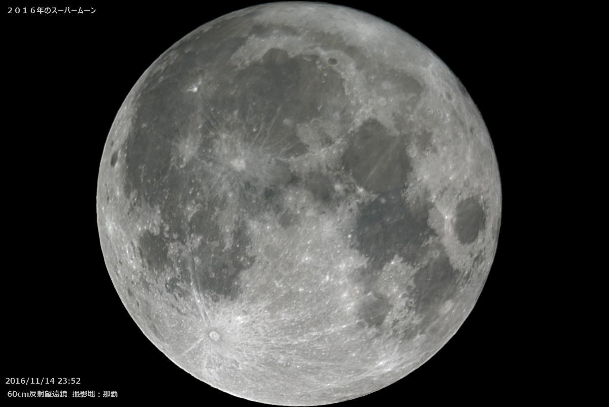 60cmドブソニアン自作記(182-2)夜中に晴れたスーパームーン_a0095470_0371140.jpg