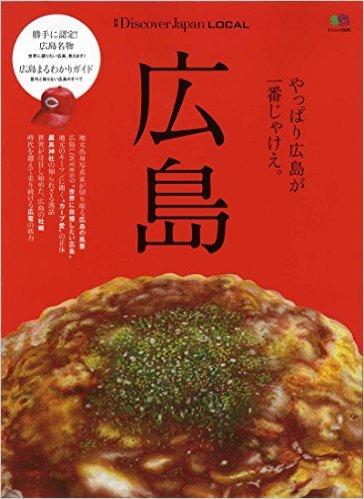 別冊Discover Japan LOCAL 広島_c0154575_1017921.jpg