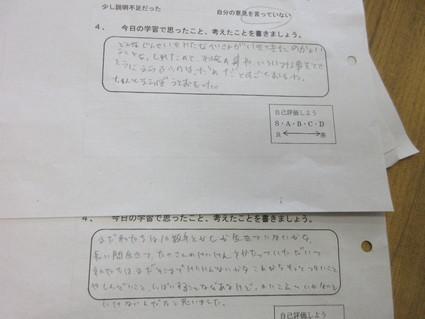 岬高校にてエンパワメントスクールの講師をする  by  (ナベサダ)_f0053885_17471193.jpg