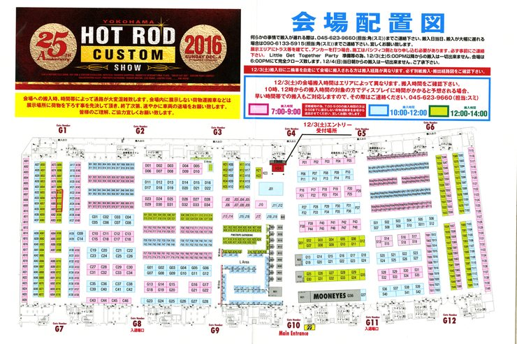 YOKOHAMA HOT ROD CUSTOM SHOW 2016_f0157505_1291053.jpg