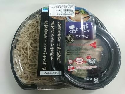 11/15夜勤食  あい鴨つけそば(新そば) ¥598_b0042308_01592871.jpg