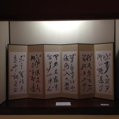 豪邸の床の間を飾る中林梧竹展が終了_e0135219_18225386.jpg
