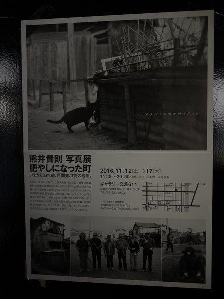 熊井貴則写真展-肥しなった町-_b0190540_13411192.jpg