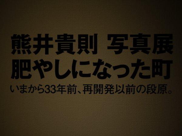 熊井貴則写真展-肥しなった町-_b0190540_13412510.jpg