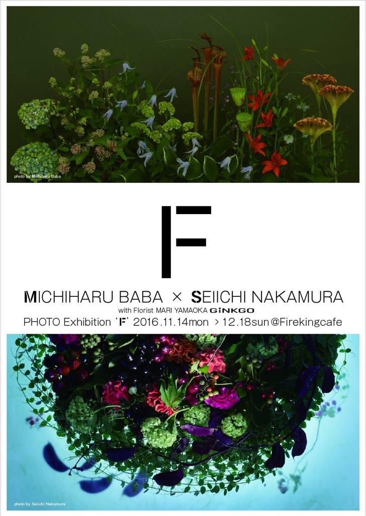 Photo Exhibition    F のお知らせ_a0060141_910121.jpg