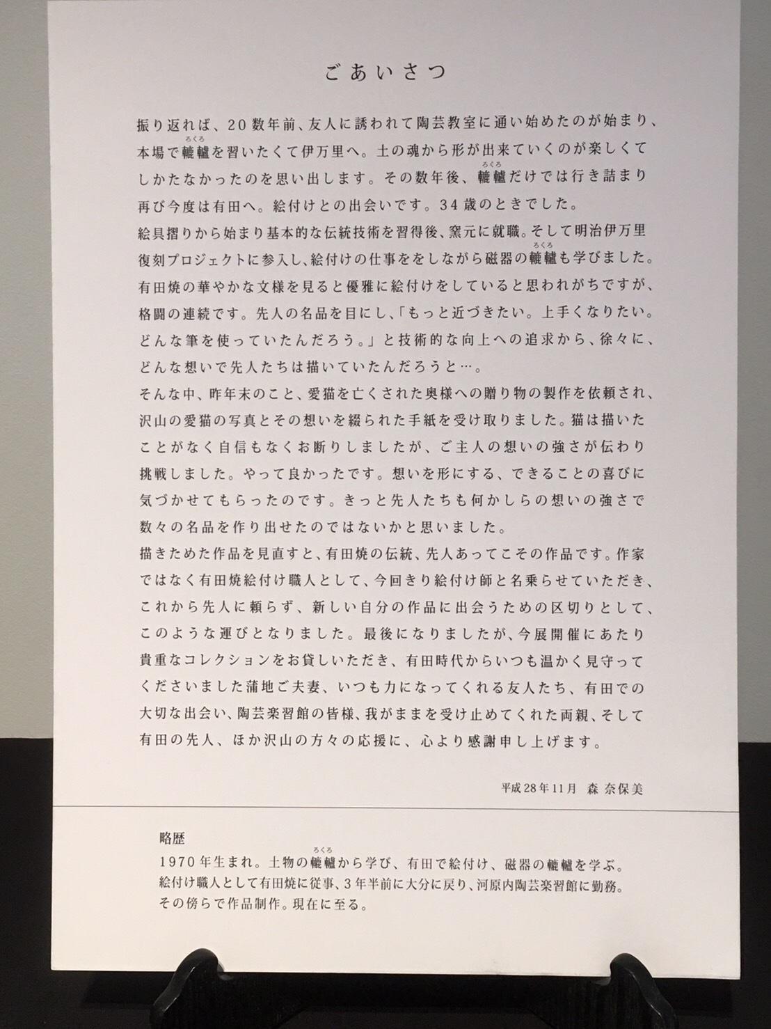 森奈保美陶画展  ー大分美術館ー オープンです_d0237757_01060885.jpg