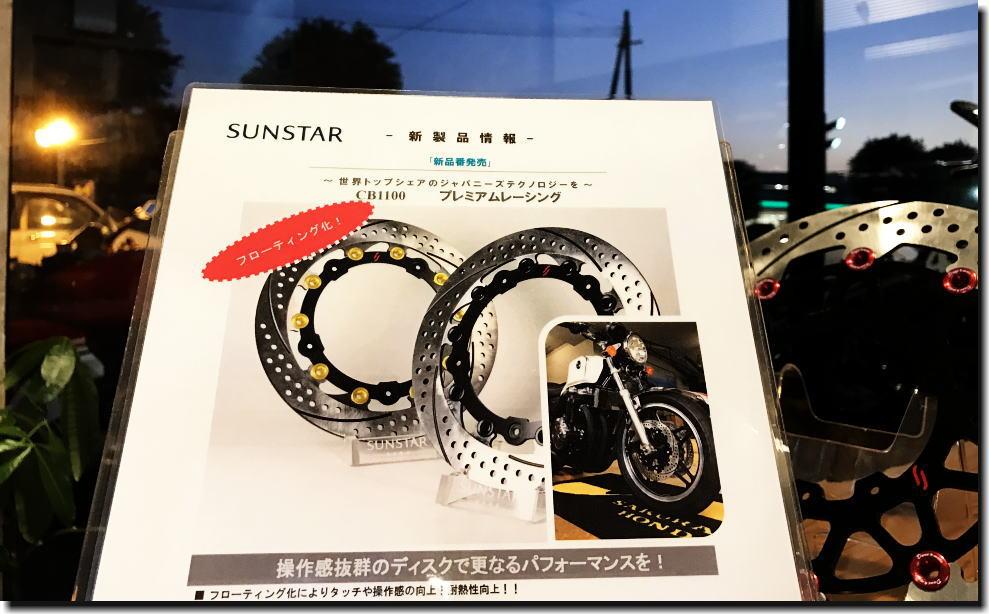 SUNSTAR_f0178858_18441233.jpg