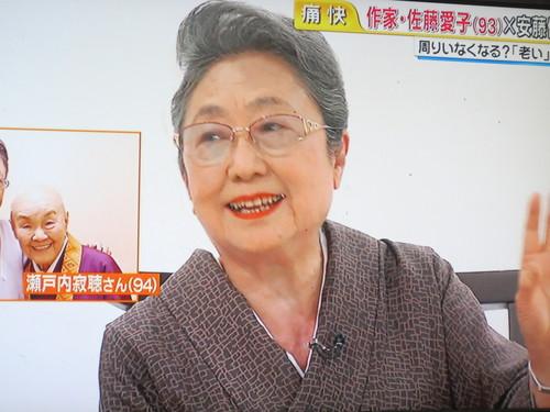 愛子 佐藤 九十歳。何がめでたい